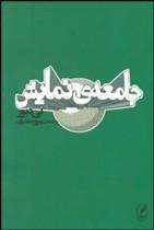 جلد چاپ دوم