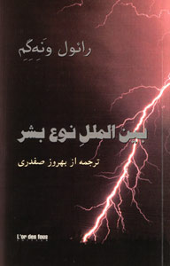 ed. persane or des fous